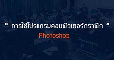 การใช้โปรแกรมคอมพิวเตอร์กราฟิก(Photoshop) หลักสูตร 12 H